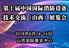 第十届中国国际消防设备技术交流(山西)展览会