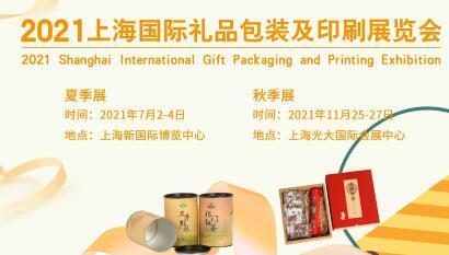 2021上海礼品包装及印刷制品展