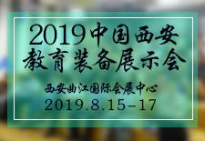 2019中国西安教育装备展示会