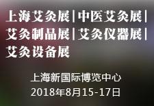 上海艾灸展|中医艾灸展|艾灸制品展|艾灸仪器展|艾灸设备展
