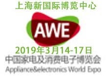 2019年中国上海AWE家电及消费电子博览会