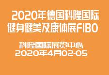 2020年德国科隆国际健身健美及康体展FIBO