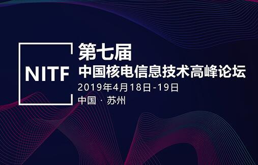 第七届中国核电信息技术高峰论坛