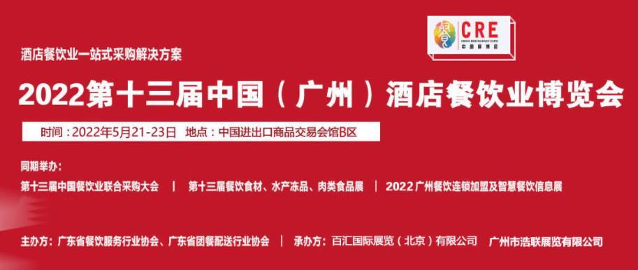 2022年第十三届广州酒店餐饮业博览会