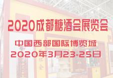 2020成都糖酒会展览会
