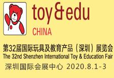 32届国际玩具及教育产品深圳展览会