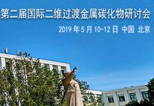 第二届国际二维过渡金属碳化物(MXenes)学术研讨会