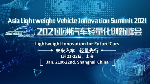 2021亚洲汽车轻量化创新峰会