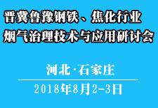 晋冀鲁豫钢铁、焦化行业烟气治理技术与应用研讨会