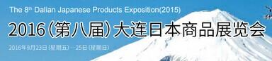 2016(第八届)大连日本商品展览会