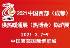 2021中国西部(成都)供热暖通展(热博会)西部供热展 锅炉展
