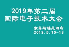 2019年第二届国际电子技术大会