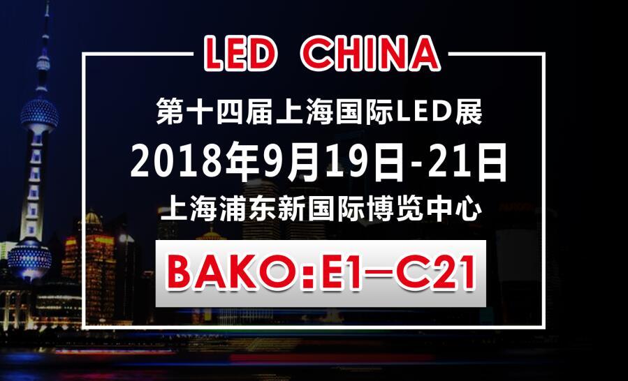 第14届上海国际LED展