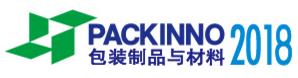 2018年中国广州包装制品与材料展