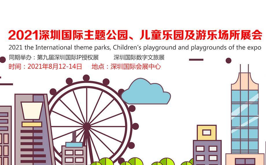 2021深圳游乐设备展览会