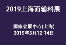 2019上海面辅料展