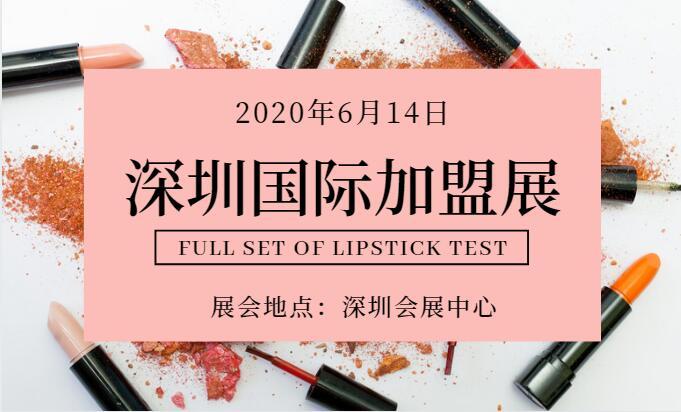 2020深圳餐饮连锁加盟展览会6月14日