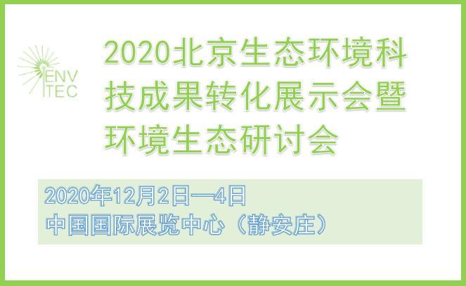北京环境生态研讨会