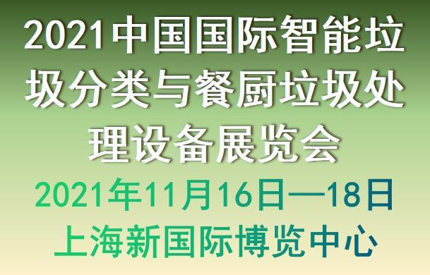 2021中国国际智能垃圾分类与餐厨垃圾处理设备展览会