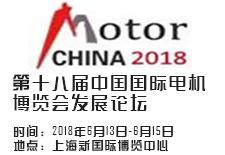 2018第十八届中国国际电机博览会暨发展论坛