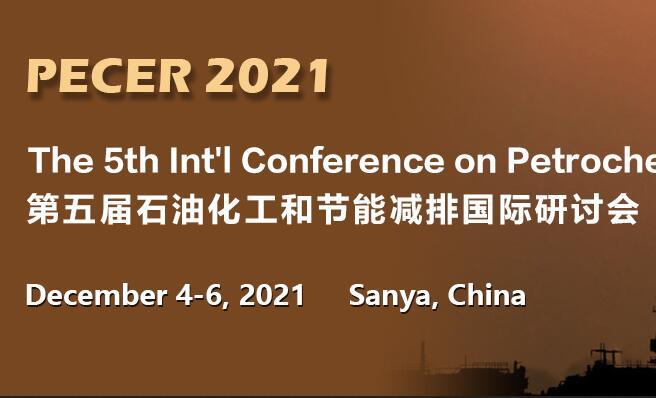 第五届石油化工和节能减排国际研讨会(PECER 2021)