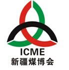 第13届中国新疆国际煤炭工业博览会
