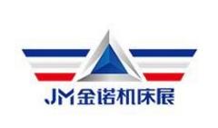 2017第20届青岛国际机床模具展览会