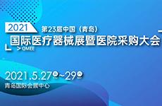 2021第23届中国(青岛)国际医疗器械博览会