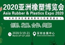 2020亚洲橡塑博览会