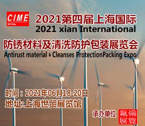 2021第四届上海国际防锈材料及清洗防护包装展览会