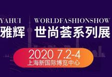 2020上海国际帽子围巾手套采购交易会