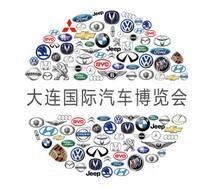 2017中国(大连)国际汽车博览暨首届新能源智能汽车博览会