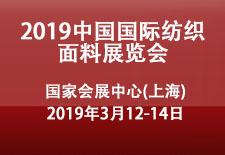 2019中国国际纺织面料展览会