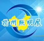 2018年中国扬州户外照明及LED照明展览会
