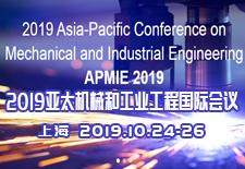 2019亚太机械和工业工程国际会议