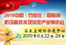 2019中国(石家庄)国际消防设备技术及安全产业博览会