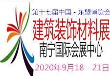 第十七届中国—东盟博览会建筑装饰材料展