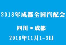 2018年成都全国汽配会