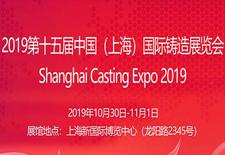2019第十五届中国上海国际铸造展览会