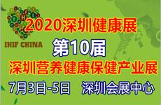 2020第十届深圳保健食品展营养食品展  2020深圳健康产业展