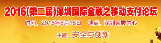 2016(第二届)深圳国际金融之移动支付论坛