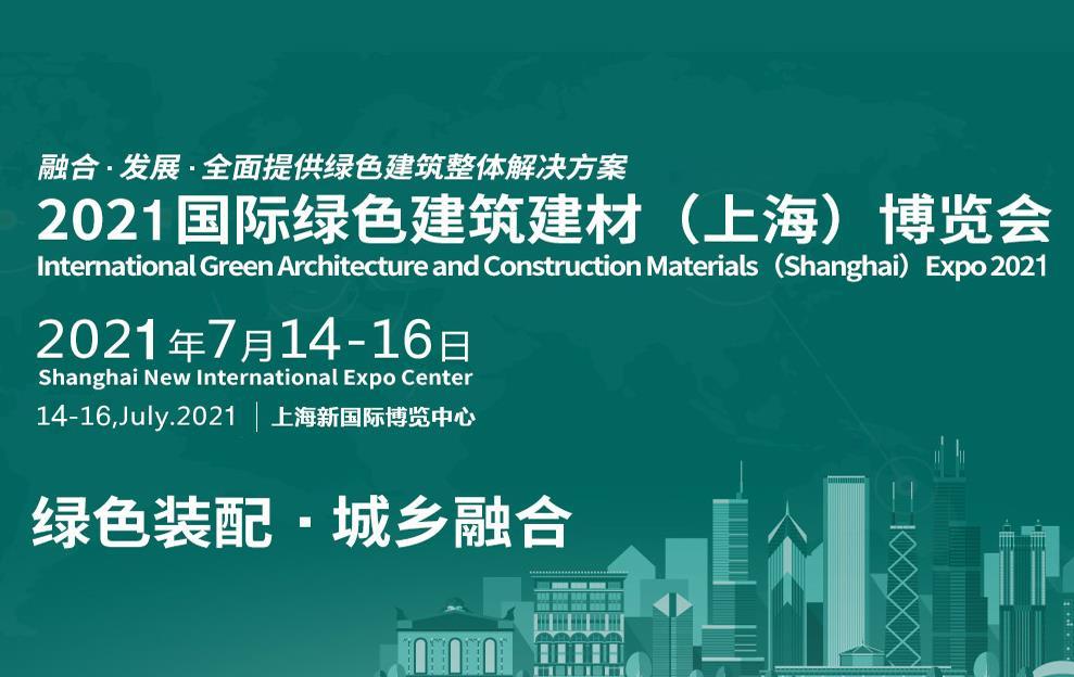 2021第三十二届中国(上海)国际绿色建筑建材博览会