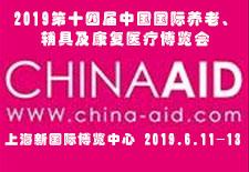 2019第十四届中国国际养老、辅具及康复医疗博览会