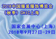 2018中国服装服饰博览会(秋季)CHIC上海