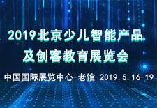 2019北京少儿智能产品及创客教育展览会
