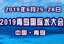 2019年(第十四届)青岛国际水大会