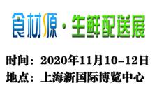 2020第七届食材源生鲜供应链博览会
