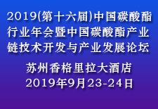 2019(第十六届)中国碳酸酯行业年会暨中国碳酸酯产业链技术开发与产业发展论坛