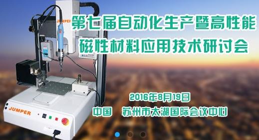 第七届自动化生产暨高性能磁性材料应用技术研讨会