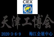 2020天津国际动力传动及控制技术展览会